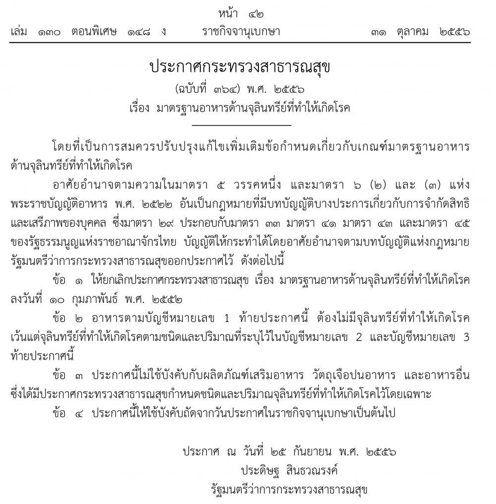 ประกาศกระทรวงสาธารณสุข ฉบับที่ 364 ( พ.ศ..