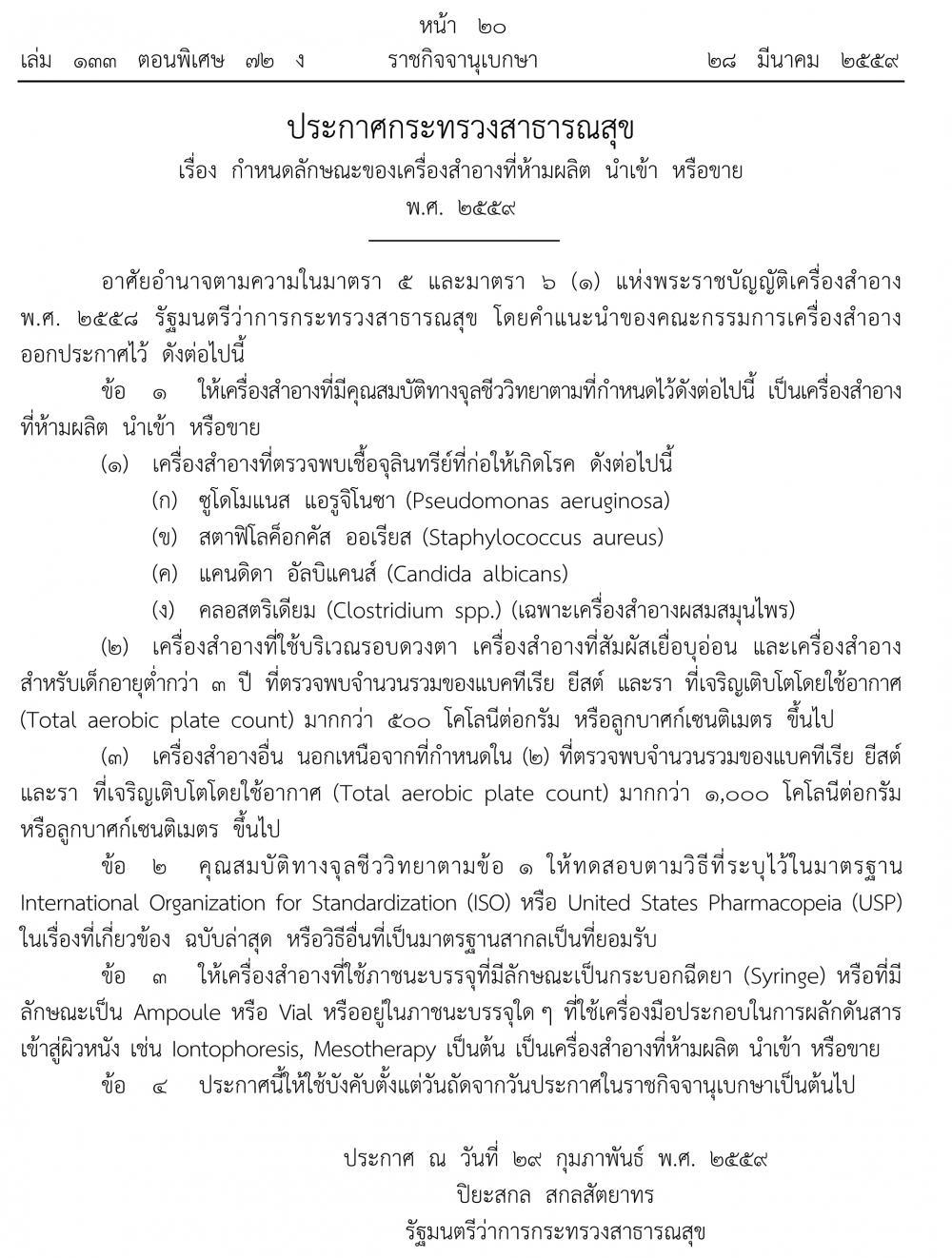 ประกาศกระทรวงสาธารณสุข พ.ศ. 2559